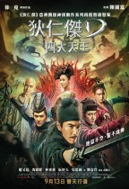 狄仁傑之四大天王 (Detective Dee: The Four Heavenly Kings)電影海報