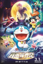 電影多啦A夢:大雄的月球探測記 (Doraemon: Nobita's Chronicle of the Moon Exploration)電影海報