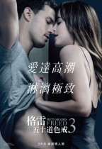 格雷的五十道色戒3 (Fifty Shades Freed)電影海報