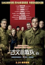 古文明救兵 (The Monuments Men)電影海報