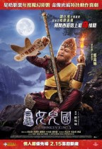西遊記女兒國 (2D版) (The Monkey King 3: Kingdom of Women)電影海報
