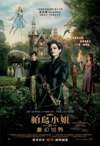 柏鳥小姐的童幻世界 (2D版) (Miss Peregrine's Home for Peculiar Children)電影海報