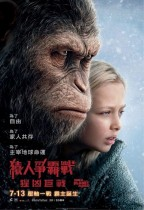 猿人爭霸戰:猩凶巨戰 (3D 4DX版) (The War for the Planet of the Apes)電影海報