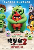 憤怒鳥大電影2 (The Angry Birds Movie 2)電影海報