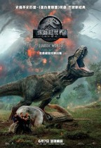 侏羅紀世界:迷失國度 (2D版) (Jurassic World: Fallen Kingdom)電影海報