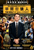 華爾街狼人 (The Wolf of Wall Street)電影海報