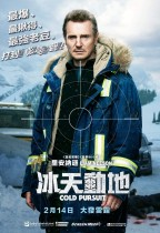 冰天動地 (Cold Pursuit)電影海報