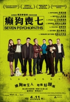 癲狗喪七 (Seven Psychopaths)電影海報