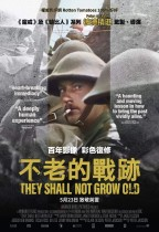 不老的戰跡 (3D版) (They Shall Not Grow Old)電影海報