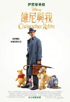 維尼與我 (Christopher Robin)電影海報