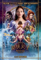 胡桃夾子 (The Nutcracker and the Four Realms)電影海報