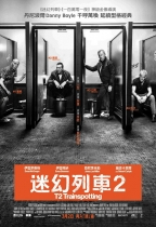 迷幻列車2 (T2 Trainspotting)電影海報