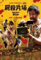 屍殺片場 (One Cut of the Dead)電影海報