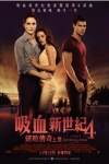 吸血新世紀4破曉傳奇上集 (Twilight Saga: The Breaking Dawn - Part 1)電影海報