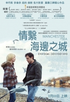 情繫海邊之城 (Manchester By The Sea)電影海報