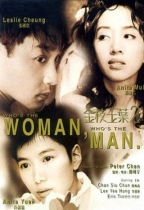金枝玉葉 2 (Who's The Woman, Who's The Man)電影海報