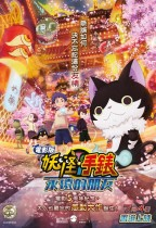 妖怪手錶:永遠的朋友 (Eiga Yo-kai Watch Forever Friends)電影海報