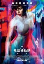 攻殼機動隊 (2D版) (Ghost in the Shell)電影海報