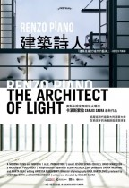 建築詩人 (Renzo Piano, The Architect of Light)電影海報