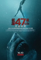鯊海47米:狂鯊出籠 (Onyx版) (47 Meters Down: Uncaged)電影海報