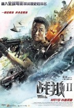戰狼II (Wolf Warriors 2)電影海報