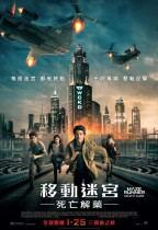 移動迷宮:死亡解藥 (2D版) (The Maze Runner: The Death Cure)電影海報