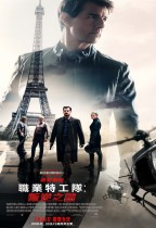 職業特工隊:叛逆之謎 (2D 全景聲版) (Mission Impossible 6: Fallout)電影海報