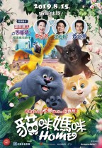 貓咪媽咪Home (粵語版) (Cats and Peachtopia)電影海報