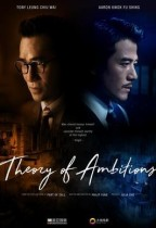 風再起時 (Theory of Ambitions)電影海報