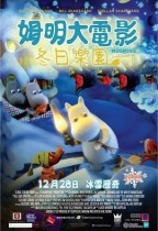 姆明大電影:冬日樂園 (Moomins And The Winter Wonderland)電影海報