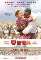 愛無懼色 (A United Kingdom)電影海報
