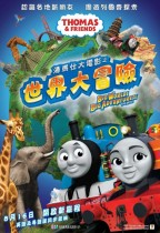 湯馬仕大電影之世界大冒險 (2D 英語版) (Thomas & Friends: Big World! Big Adventures! The Movie)電影海報