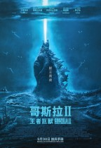 哥斯拉II:王者巨獸 (3D IMAX版) (Godzilla: King of the Monsters)電影海報
