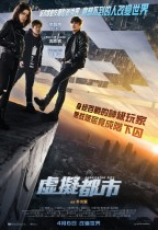 虛擬都市 (Fabricated City)電影海報