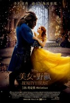 美女與野獸 (2D版) (Beauty and The Beast)電影海報