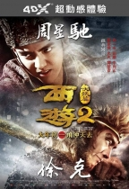 西遊伏妖篇 (2D版) (Journey To The West: The Demons Strike Back)電影海報