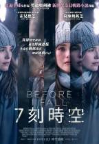 7刻時空 (Before I Fall)電影海報