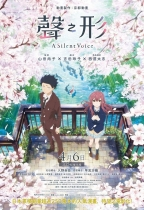 聲之形 (A Silent Voice: The Movie)電影海報