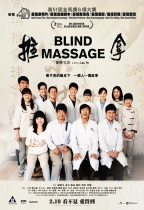 推拿 (Blind Massage)電影海報