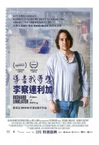 導盡我夢想: 李察連利加 (Richard Linklater: Dream is Destiny)電影海報