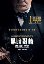 黑暗對峙 (Darkest Hour)電影海報