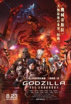 哥斯拉:決戰機動增殖都市 (Godzilla 2: City on the Edge of Battle)電影海報