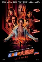 賊眉賊眼大酒店 (Bad Times at the El Royale)電影海報