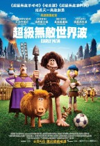 超級無敵世界波 (英語版) (Early Man)電影海報