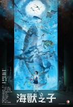 海獸之子 (Children of the Sea)電影海報