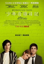 少年自讀日記 (The Perks of being A Wallflower)電影海報