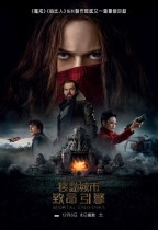 移動城市:致命引擎 (3D 4DX版) (Mortal Engines)電影海報