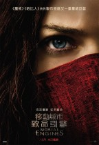 移動城市:致命引擎 (Mortal Engines)電影海報