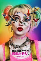 猛禽暴隊:解瘋小丑女 (Birds of Prey (and the Fantabulous Emancipation of One Harley Quinn))電影海報