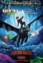 馴龍記3 (2D 粵語版) ( How to Train Your Dragon 3: The Hidden World)電影海報